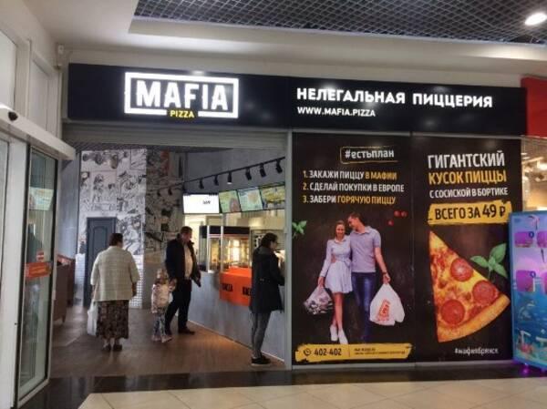 В брянском ТЦ «Европа» закрылась пиццерия «Мафия»
