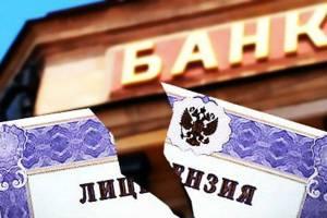 В Брянске компания без лицензии открывала вклады под 10% годовых