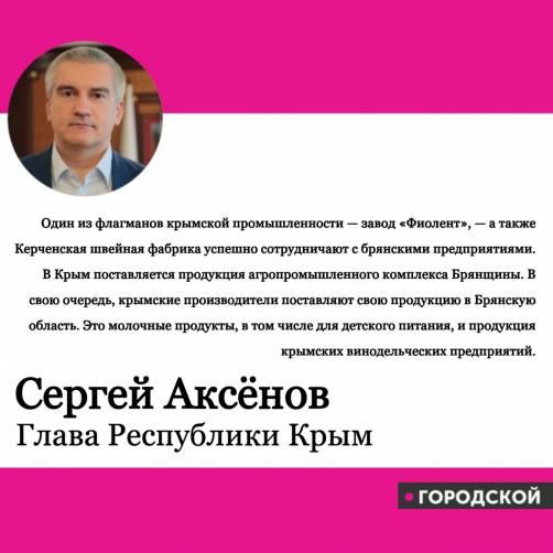 Глава Крыма о сотрудничестве с Брянщиной