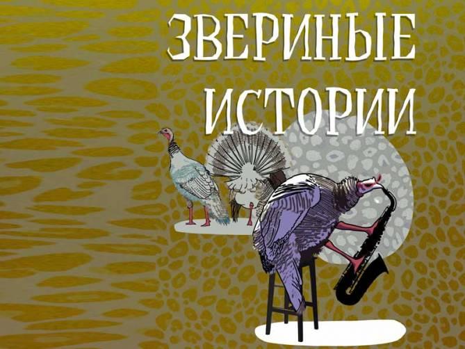 Брянский театр драмы покажет «Звериные истории» про людей