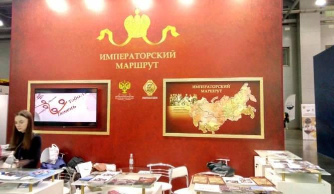 Брянский «Императорский маршрут» представят на международной выставке в Москве