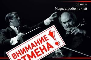 В Брянске отменили концерт Губернаторского симфонического оркестра