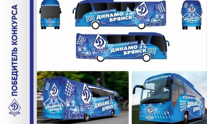 Брянский футбольный клуб выбрал лучший дизайн автобуса «Динамо»