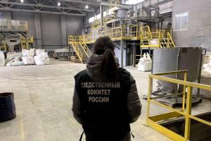 За взрыв на заводе в Унече ответит инженер-технолог