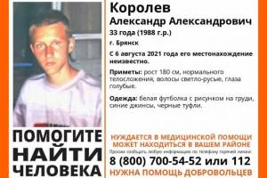 Пропавшего в Брянске 33-летнего Александра Королева нашли живым