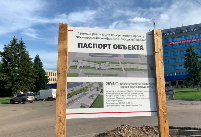 В дизайн сквера «Литий» в Брянске внесут коррективы