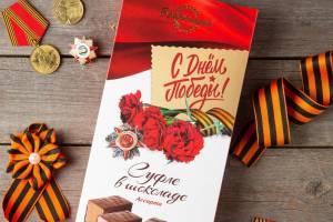 «Брянконфи» ко Дню Победы выпустила юбилейный набор конфет