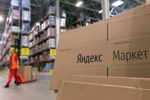 В Брянске начал работу сортировочный центр Яндекс Маркета
