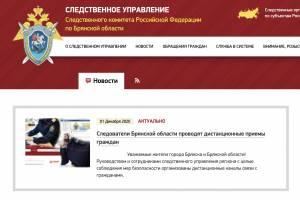 В Брянской области заработал сайт Следственного комитета