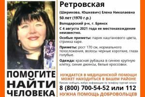 В Брянске ищут пропавшую 50-летнюю Елену Ретровскую