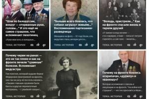 В Брянске к 75-летию Победы запустили новый интернет-проект