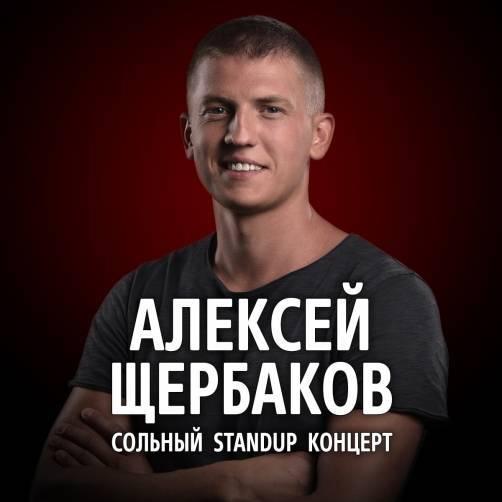 В Брянске концерт комика Щербакова перенесли на 24 июля