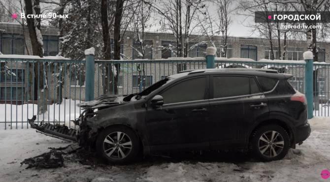 Дело о поджоге автомобиля брянского журналиста взял под контроль генерал Толкунов