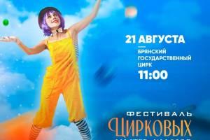 В Брянске состоится фестиваль циркового искусства