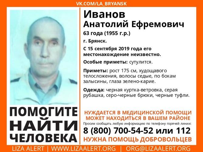 В Брянске ищут 63-летнего пенсионера