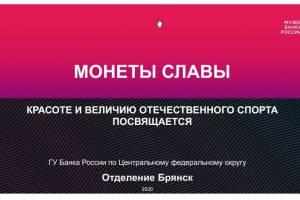 Брянцев приглаcили на выставку «Монеты славы»