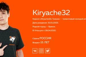 В Брянске 15-летний киберспортсмен заработал почти 9 млн рублей