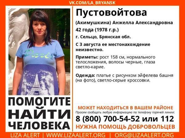 В Брянской области разыскали пропавшую Анжеллу Пустовойтову