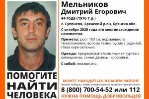 В Брянской области без вести пропал 44-летний Дмитрий Мельников