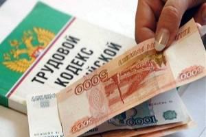 Работникам администрации Климовского района задержали зарплату