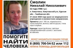 На Брянщине разыскивают 32-летнего Николая Смолина