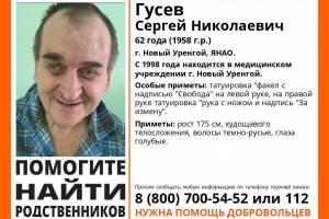 В Брянской области ищут родственников 62-летнего Сергея Гусева