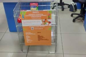 В брянских супермаркетах «Варяг» появились «корзины добра»