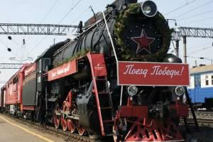 В Брянске остановится уникальный музей «Поезд Победы»