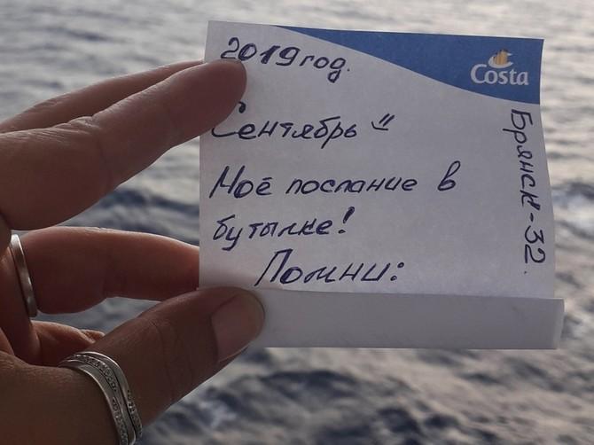 Послание в бутылке между Испанией и Францией оставила жительница Брянска