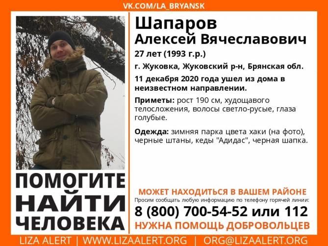 В Брянской области пропал 27-летний Алексей Шапаров