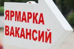 В Брянске 17 ноября пройдет ярмарка вакансий