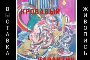 Брянцев позвали на выставку Алексея Клинцова «Кровавый карантин»