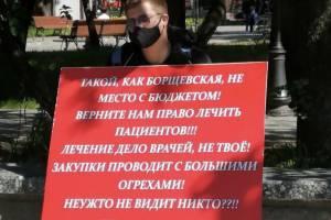 В Брянске прошёл пикет против замдиректора департамента здравоохранения