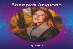 Брянскую область на «Универвидении» представит Валерия Агунова