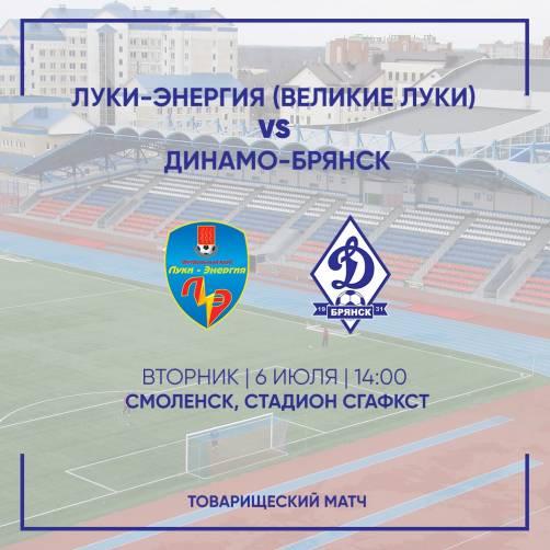 Соперником брянского «Динамо» по второму спаррингу станет ФК «Луки-Энергия»