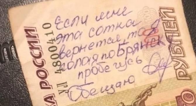В Брянске даме, пообещавшей оголиться ради 100 рублей, посвятили стихи