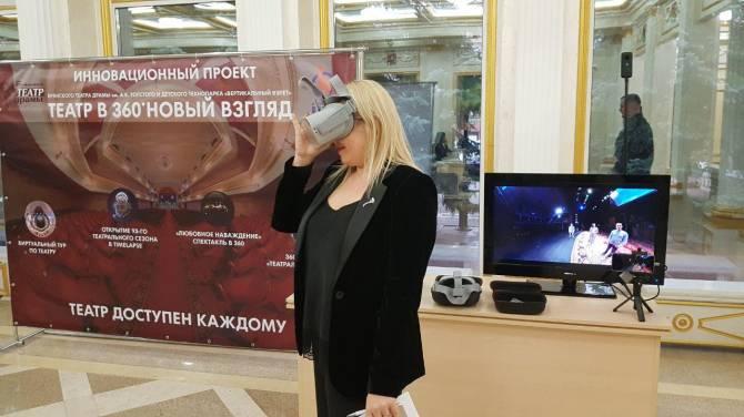 Брянский драмтеатр презентовал инновационный проект в 360°
