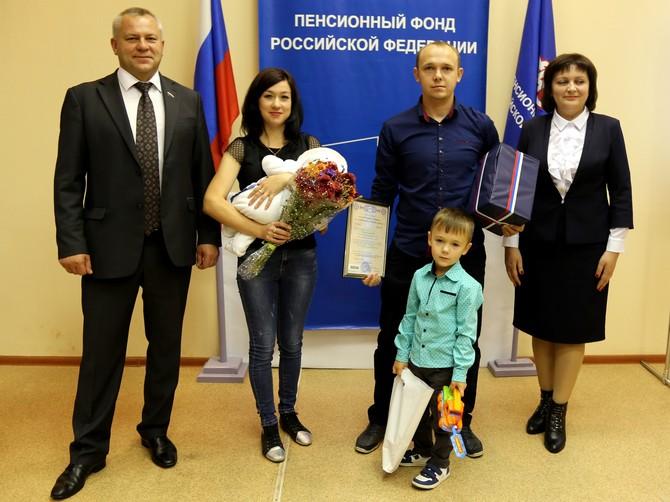 Брянской семье вручили юбилейный сертификат на материнский капитал