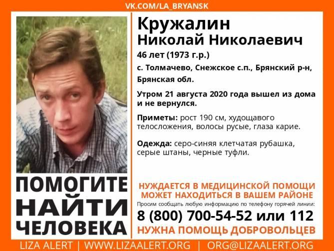 В Брянской области разыскивают пропавшего Николая Кружалина