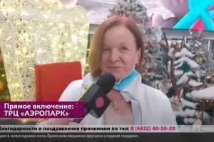 В Брянске «Городской» провел прямое включение из ТРЦ «Аэропарк»