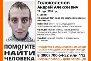 В Брянске пропал 23-летний Андрей Голоколенов
