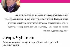 Транспорта на дороге от «Metro» к вокзалу «Брянск-I» пока не будет