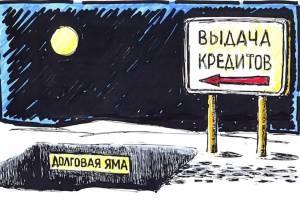 Брянск вошел в топ-5 городов по негативному отношению к кредитам