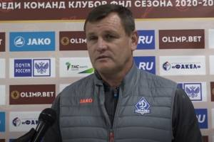Главный тренер брянского «Динамо» остался доволен игрой подопечных