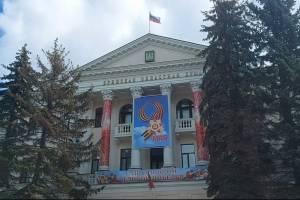 Над брянской облдумой 9 мая не подняли Знамя Победы