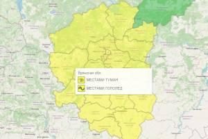 В Брянской области из-за тумана и гололеда объявили жёлтый уровень опасности