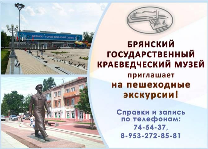 В Брянске возобновят пешеходные экскурсии