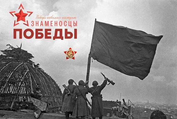 Брянцам предложили поднять знамя Победы над Рейхстагом