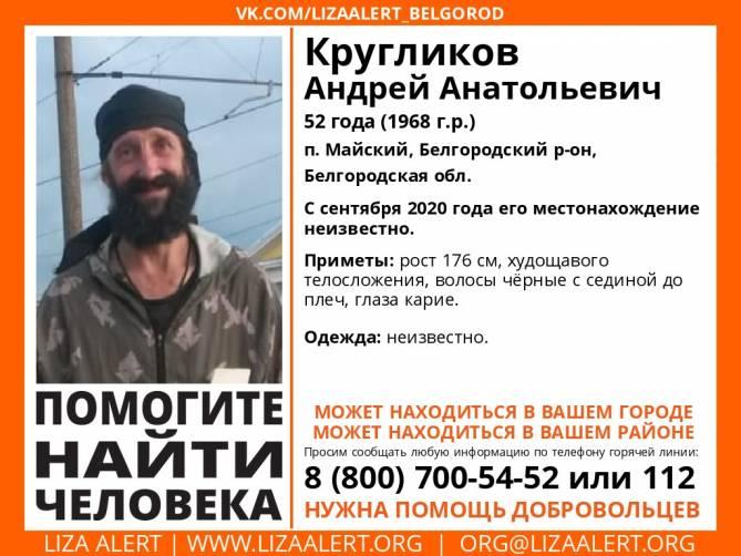 Брянцев попросили помочь в поисках 52-летнего белгородца