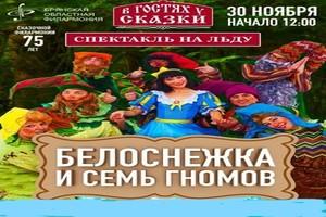 Брянцев пригласили на ледовый спектакль «Белоснежкаисемь гномов»